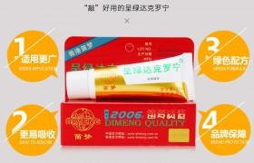 香港笛梦呈绿达克罗宁软膏,毅哥推荐正品保证。